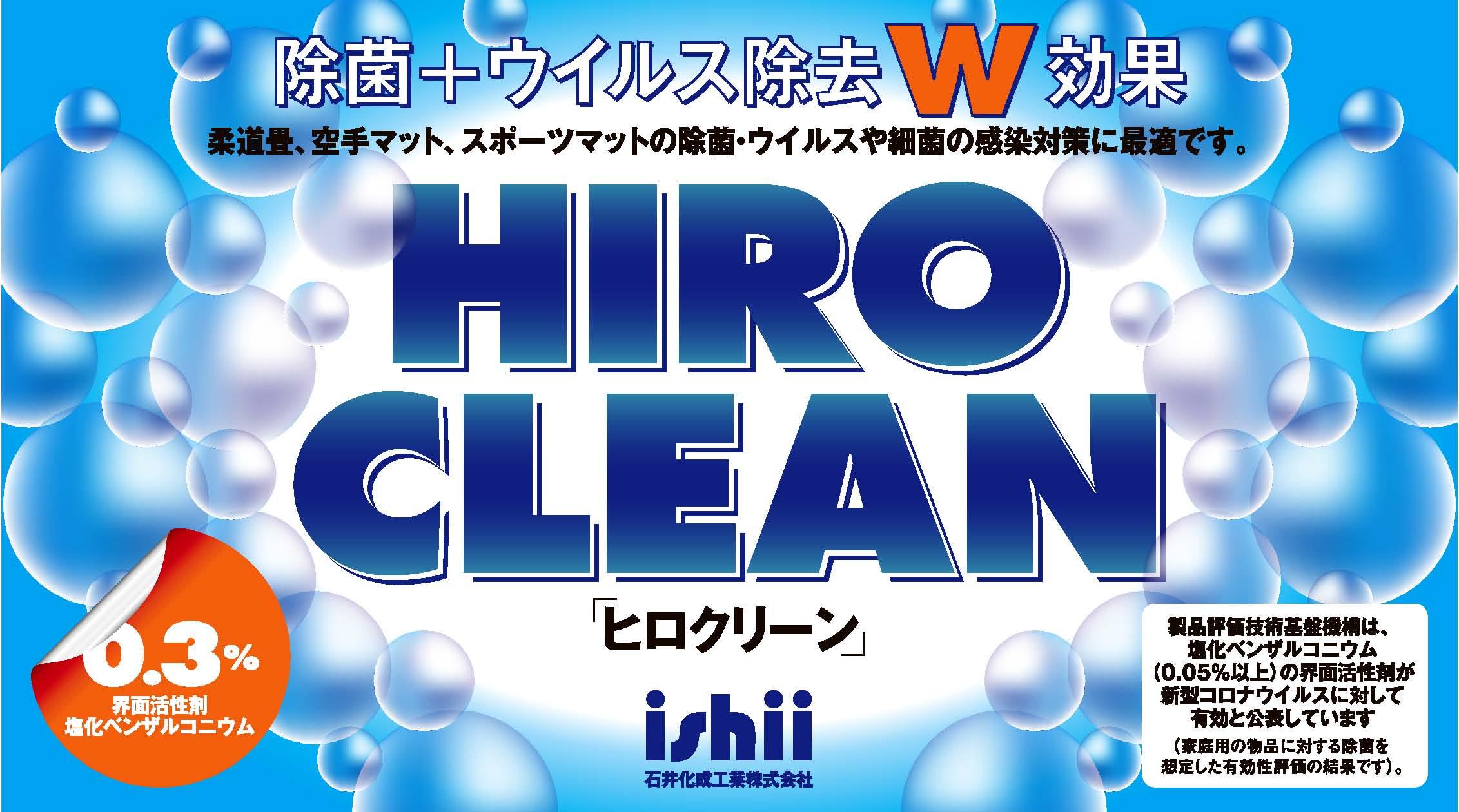 ヒロクリーン HIROCLEAN 除菌クリーナー 石井化成工業